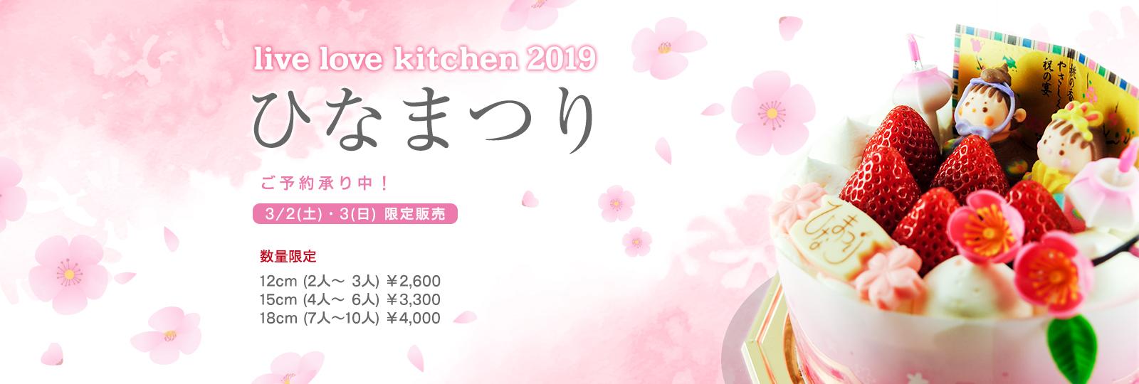 2019年 ひなまつりケーキご予約承り中