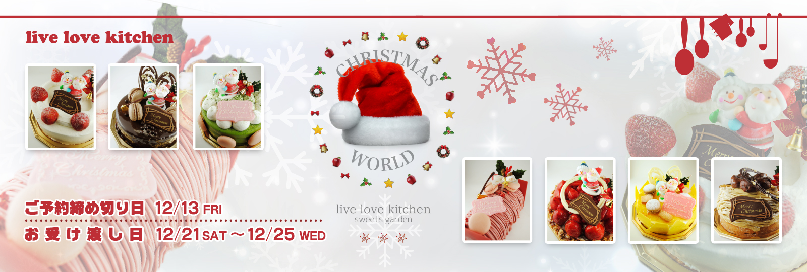 2019年 クリスマスケーキのご予約を開始しました!